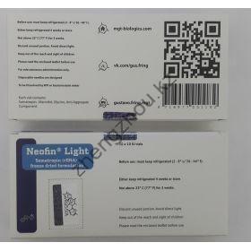 Гормон Роста MGT Neofin Light 5 флаконов по 10 ед